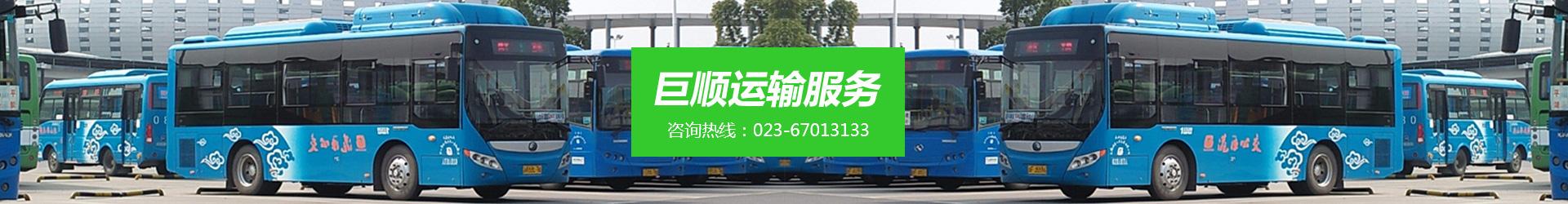重庆大客车租赁